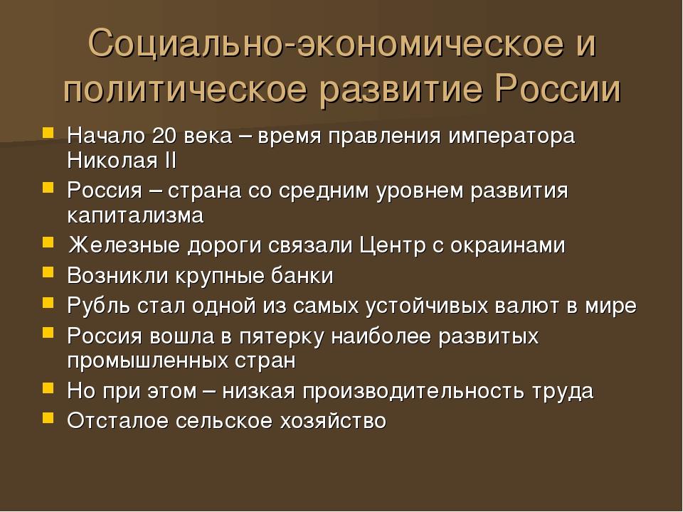 Социально-экономическое и политическое развитие России Начало 20 века – время...
