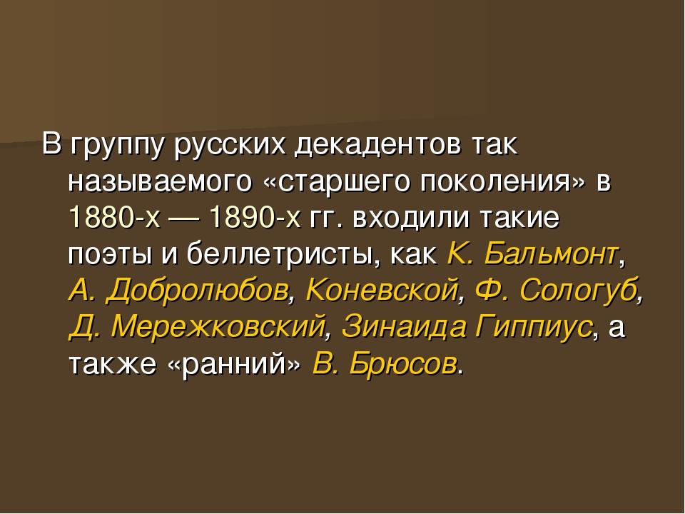 В группу русских декадентов так называемого «старшего поколения» в 1880-х — 1...