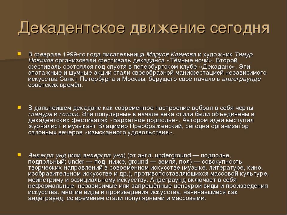 Декадентское движение сегодня В феврале 1999-го года писательница Маруся Клим...