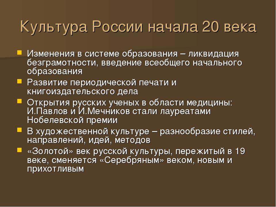 Культура России начала 20 века Изменения в системе образования – ликвидация б...