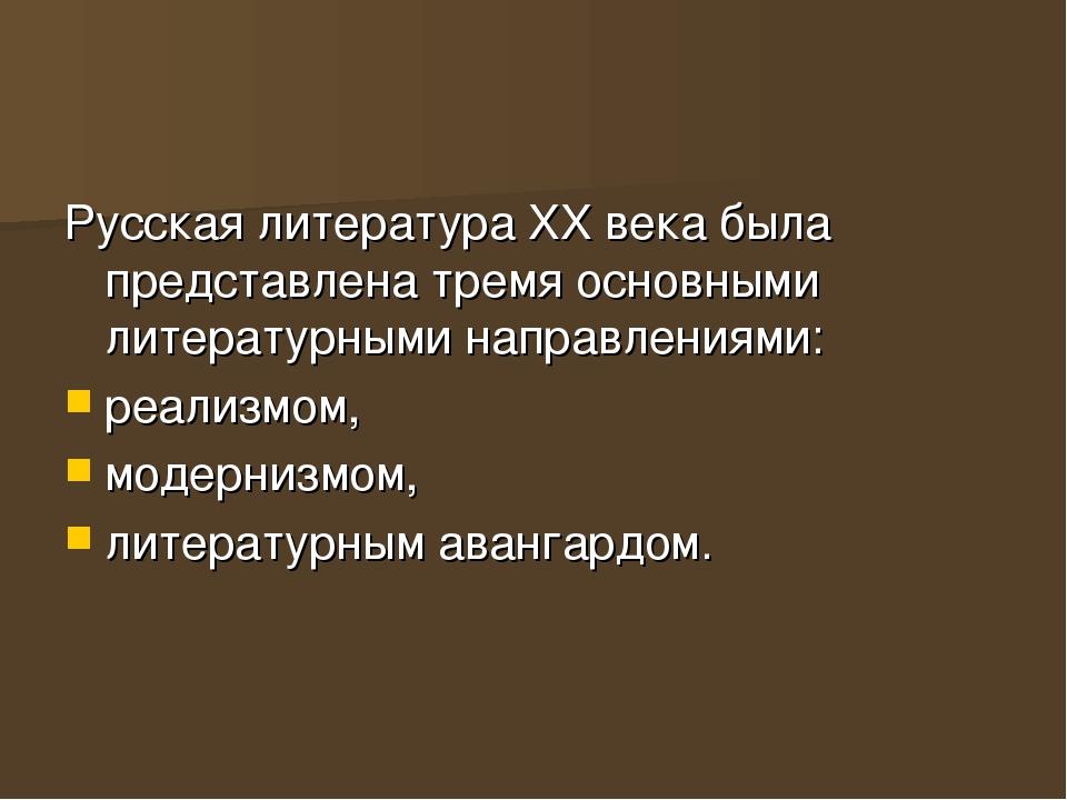 Русская литература XX века была представлена тремя основными литературными на...