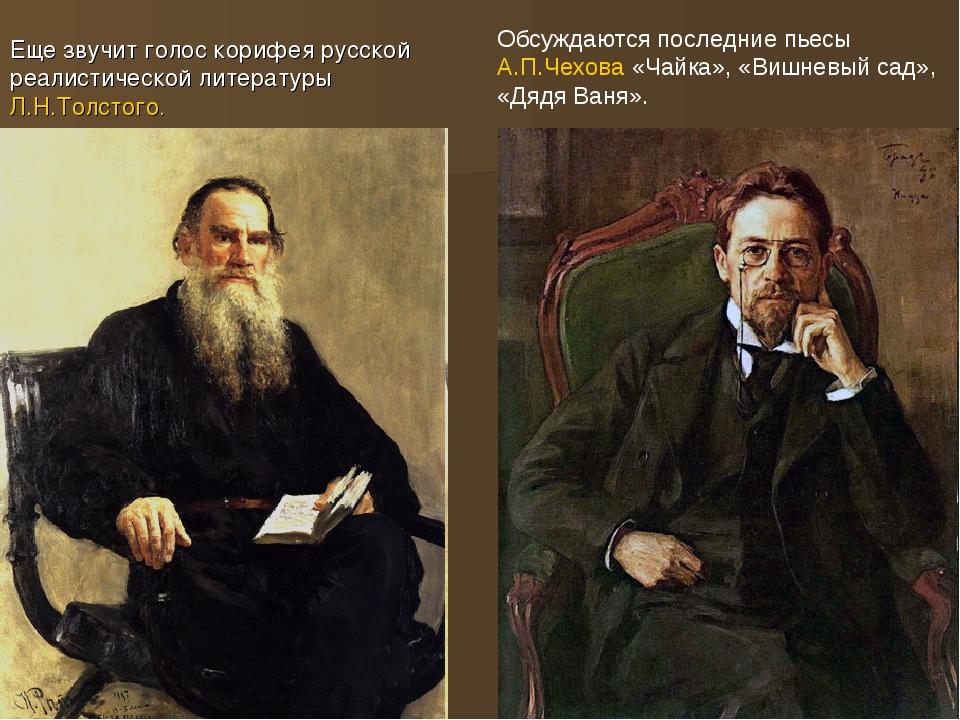 Еще звучит голос корифея русской реалистической литературы Л.Н.Толстого. Обсу...