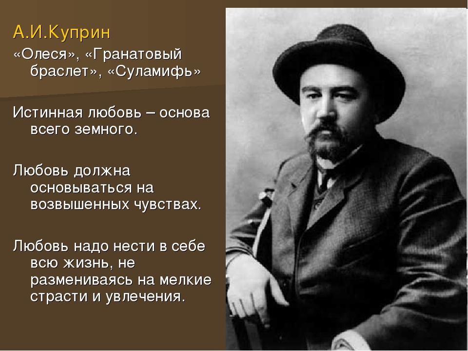 А.И.Куприн «Олеся», «Гранатовый браслет», «Суламифь» Истинная любовь – основа...