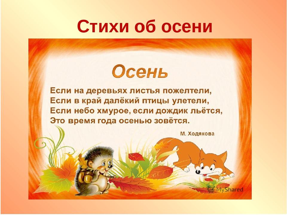 Стихи к празднику осени в детском саду старшая группа