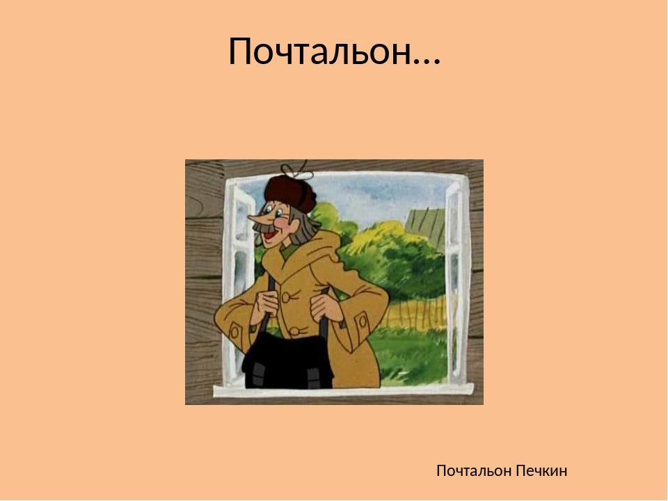 Почтальон печкин прикольные картинки