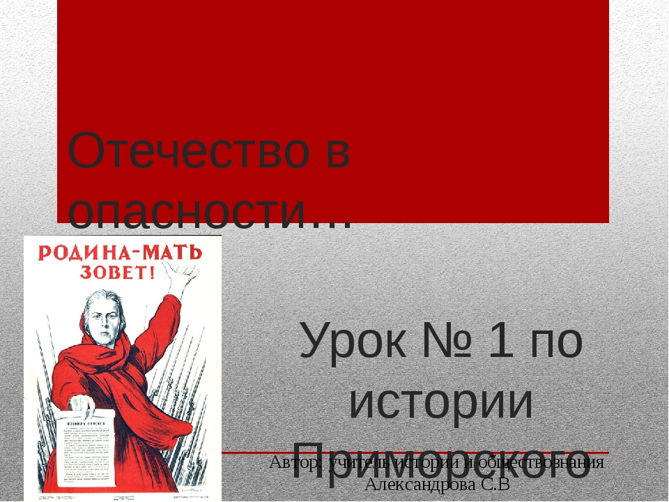 Отечество в опасности… Урок № 1 по истории Приморского края к разделу «Примор...