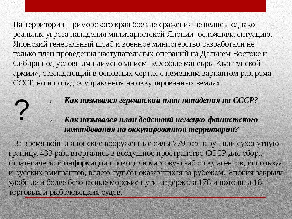 На территории Приморского края боевые сражения не велись, однако реальная угр...