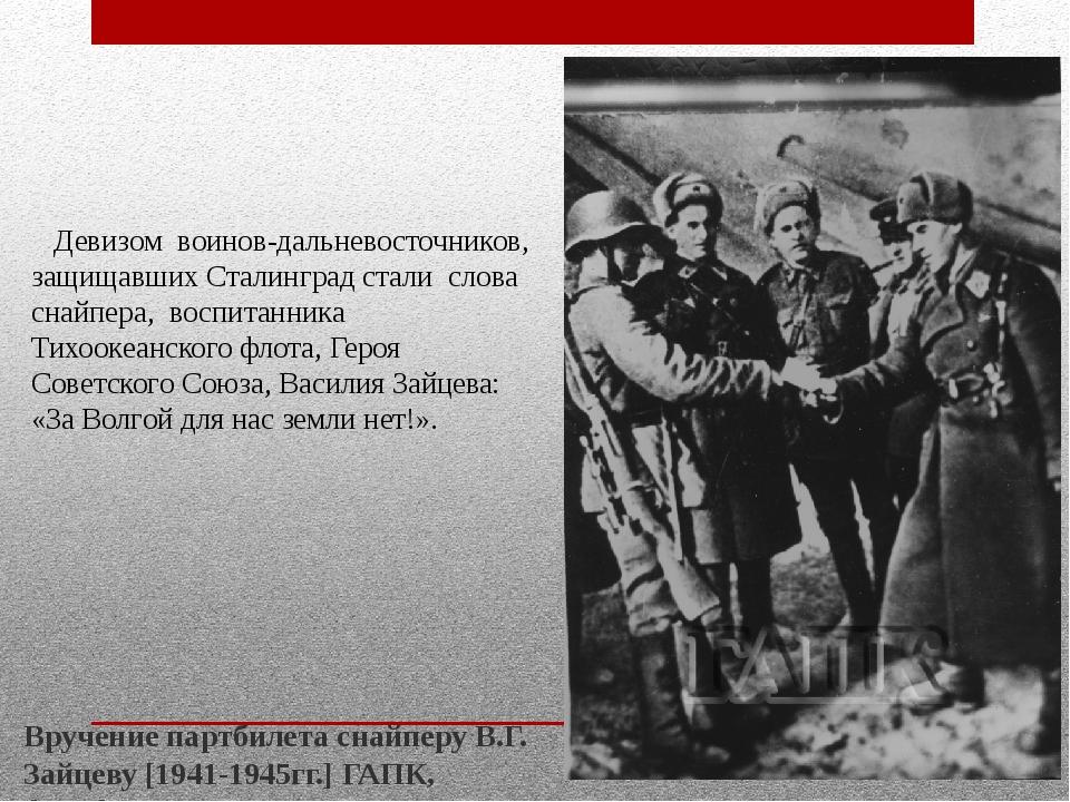 Вручение партбилета снайперу В.Г. Зайцеву [1941-1945гг.] ГАПК, фотофонд Деви...