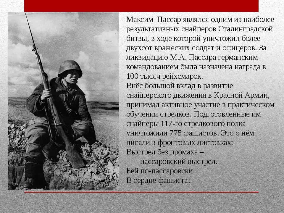 Максим Пассар являлся одним из наиболее результативных снайперов Сталинградск...