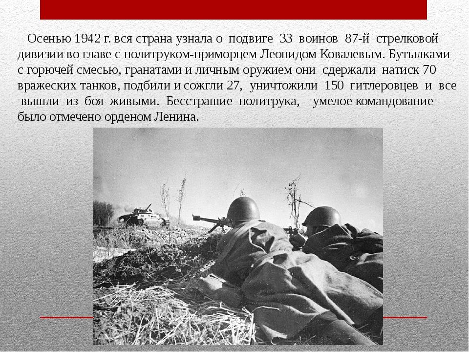 Осенью 1942 г. вся страна узнала о подвиге 33 воинов 87-й стрелковой дивизии...