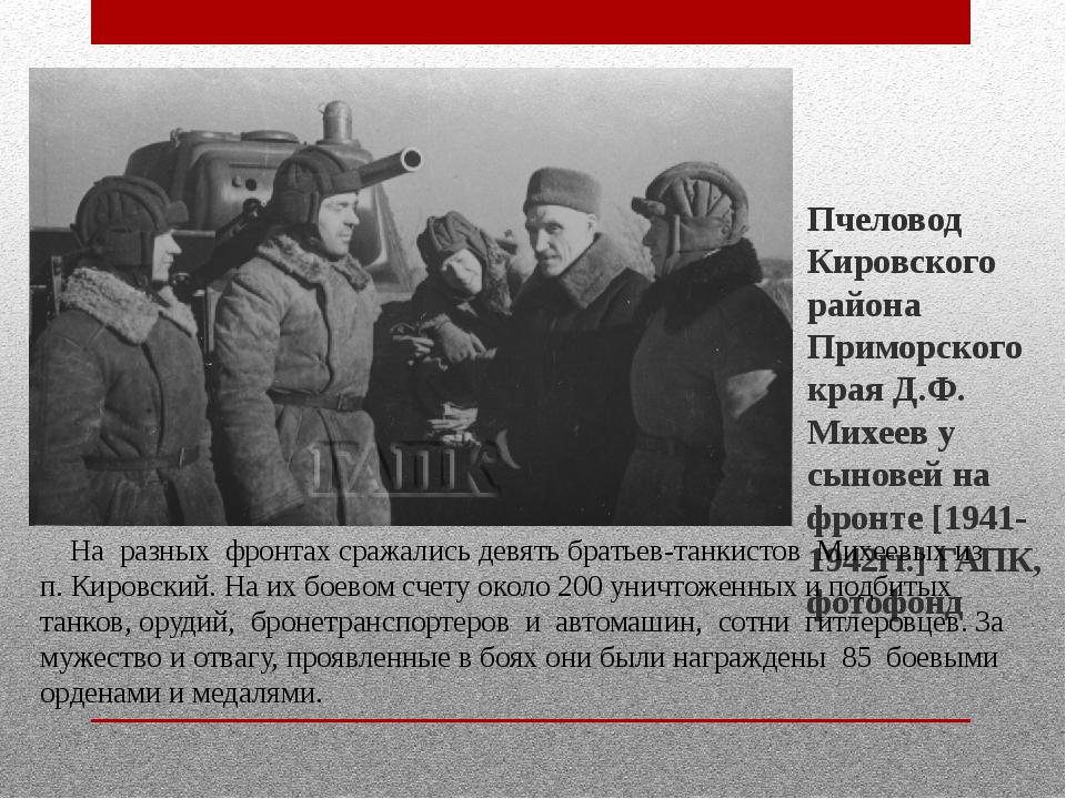 Пчеловод Кировского района Приморского края Д.Ф. Михеев у сыновей на фронте [...