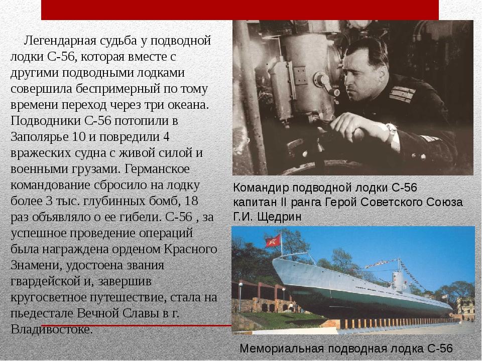 Командир подводной лодки С-56 капитан II ранга Герой Советского Союза Г.И. Ще...