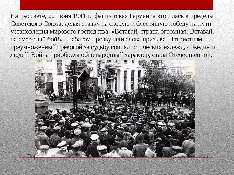 Первые дни войны. Владивостокцы слушают военную сводку из Москвы На рассвете...