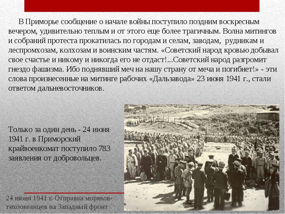 24 июня 1941 г. Отправка моряков-тихоокеанцев на Западный фронт В Приморье со...