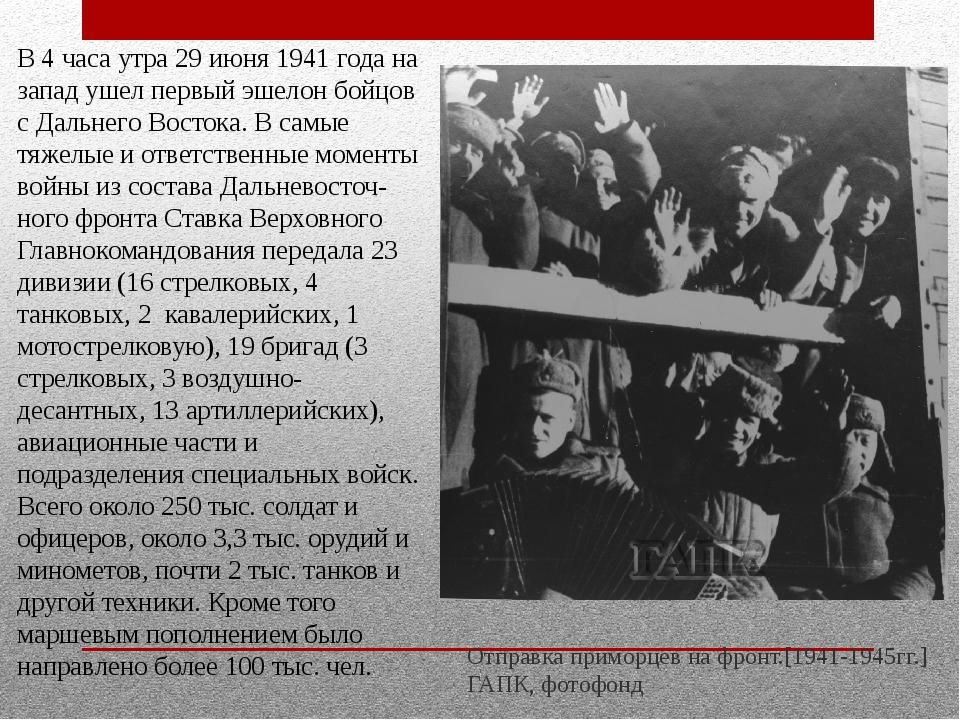 Отправка приморцев на фронт.[1941-1945гг.] ГАПК, фотофонд В 4 часа утра 29 ию...