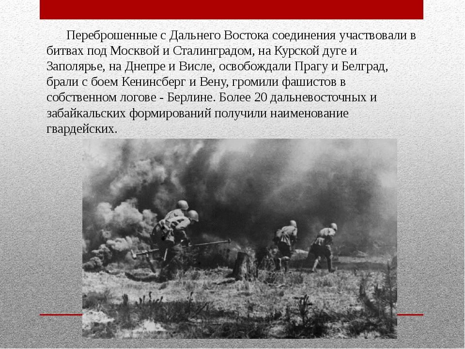 Переброшенные с Дальнего Востока соединения участвовали в битвах под Москвой...