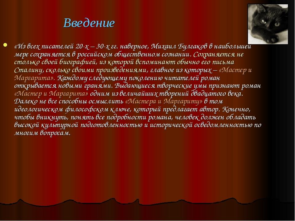Введение «Из всех писателей 20-х – 30-х гг. наверное, Михаил Булгаков в наибо...