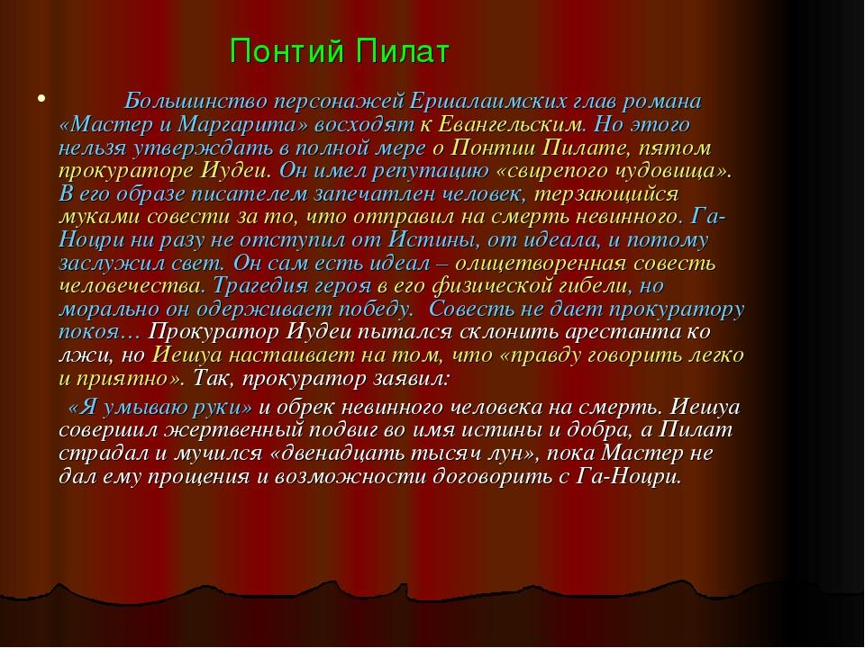 Понтий Пилат Большинство персонажей Ершалаимских глав романа «Мастер и Марга...