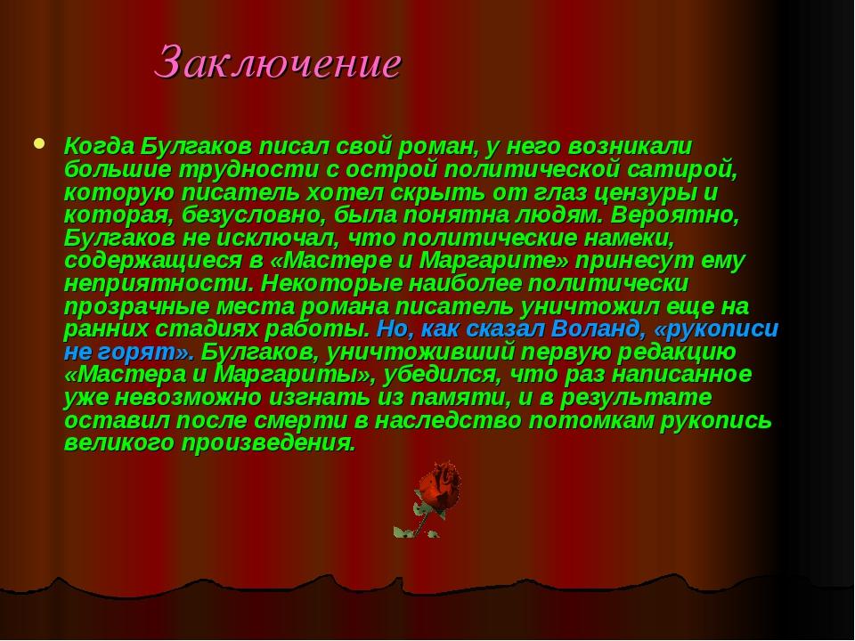 Заключение Когда Булгаков писал свой роман, у него возникали большие трудност...