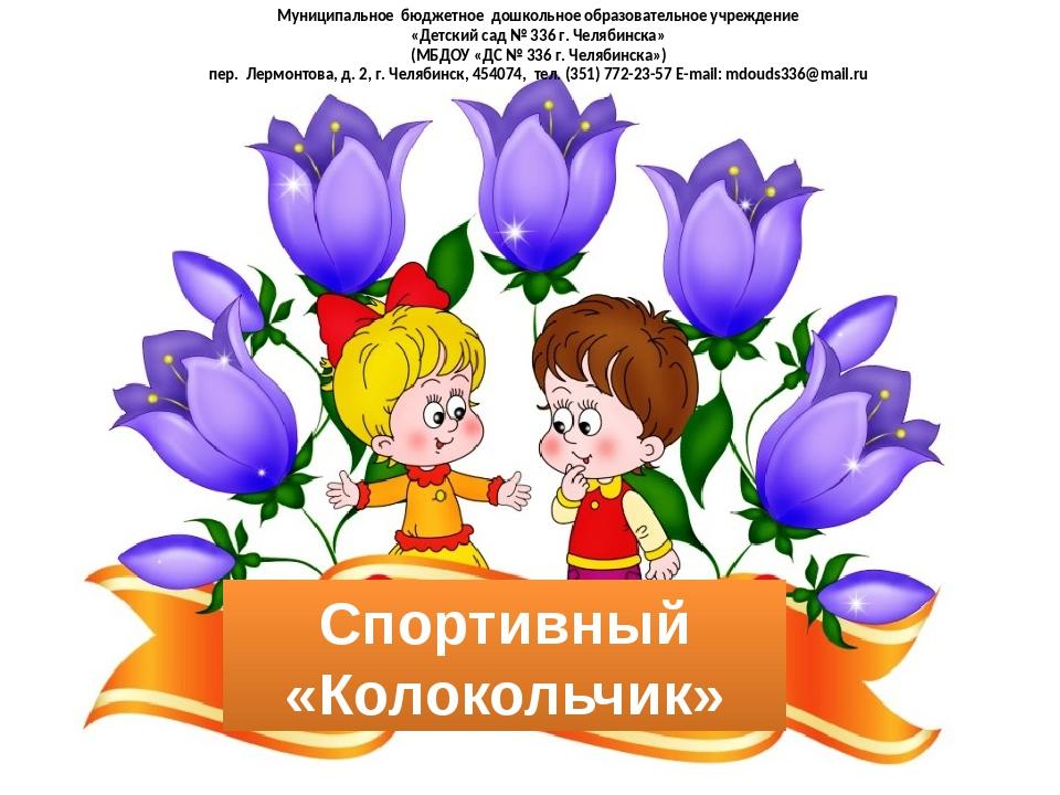 Спортивный «Колокольчик» Муниципальное бюджетное дошкольное образовательное у...