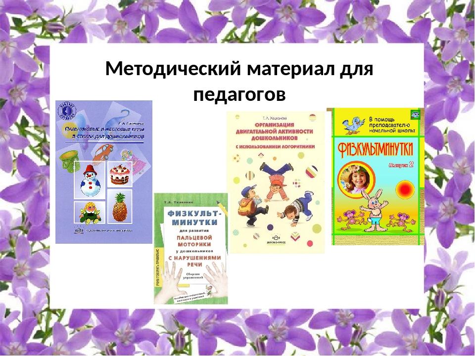Методический материал для педагогов