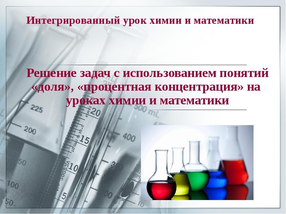 Интегрированный урок химии и математики Решение задач с использованием поняти...