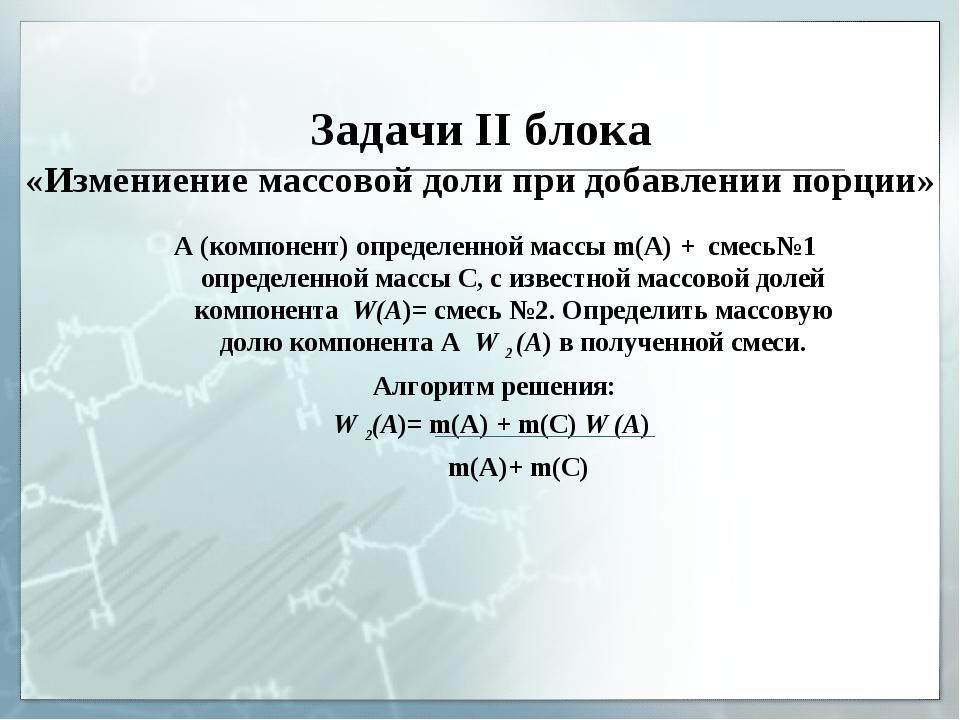 Задачи II блока «Измениение массовой доли при добавлении порции» А (компонент...