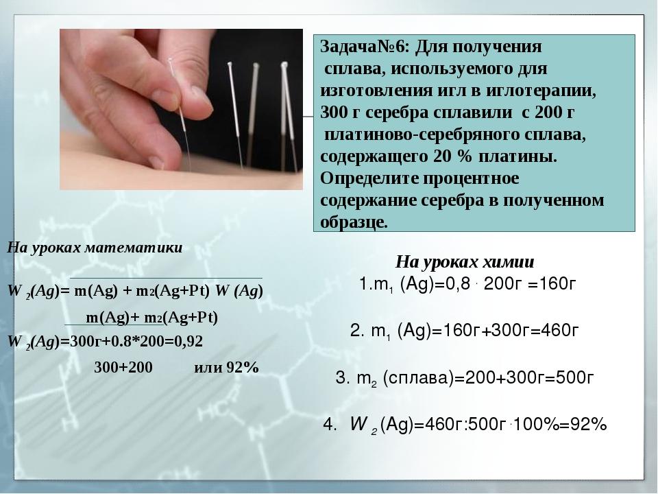 На уроках химии 1.m1 (Ag)=0,8 . 200г =160г  2. m1 (Ag)=160г+300г=460г  3. m...