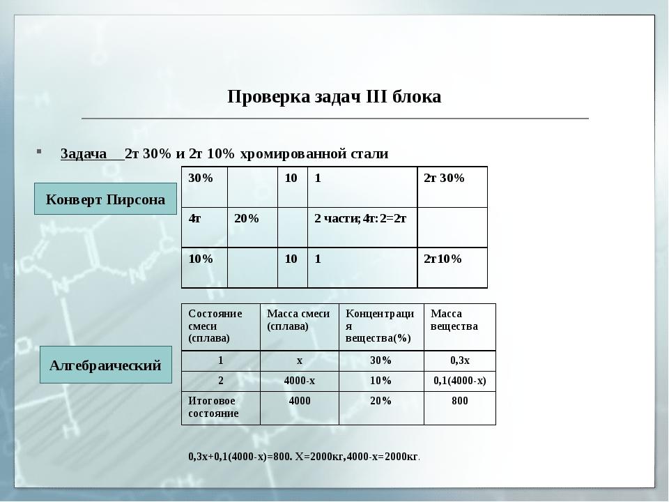 Проверка задач III блока Задача 2т 30% и 2т 10% хромированной стали 0,3х+0,1(...