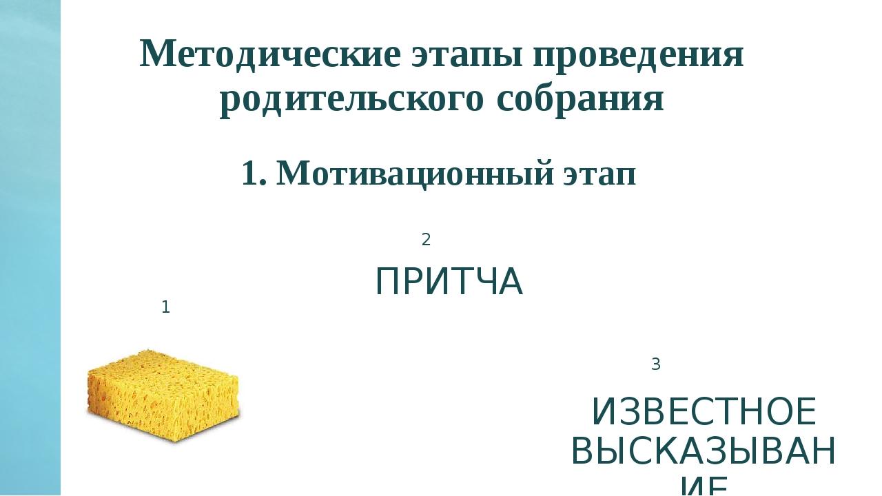 Методические этапы проведения родительского собрания ПРИТЧА 1 2 3 ИЗВЕСТНОЕ В...