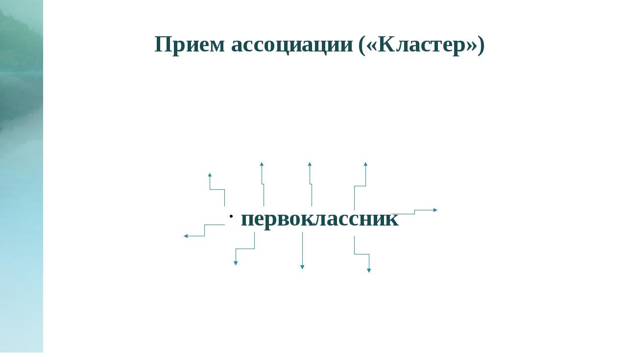 Прием ассоциации («Кластер») первоклассник