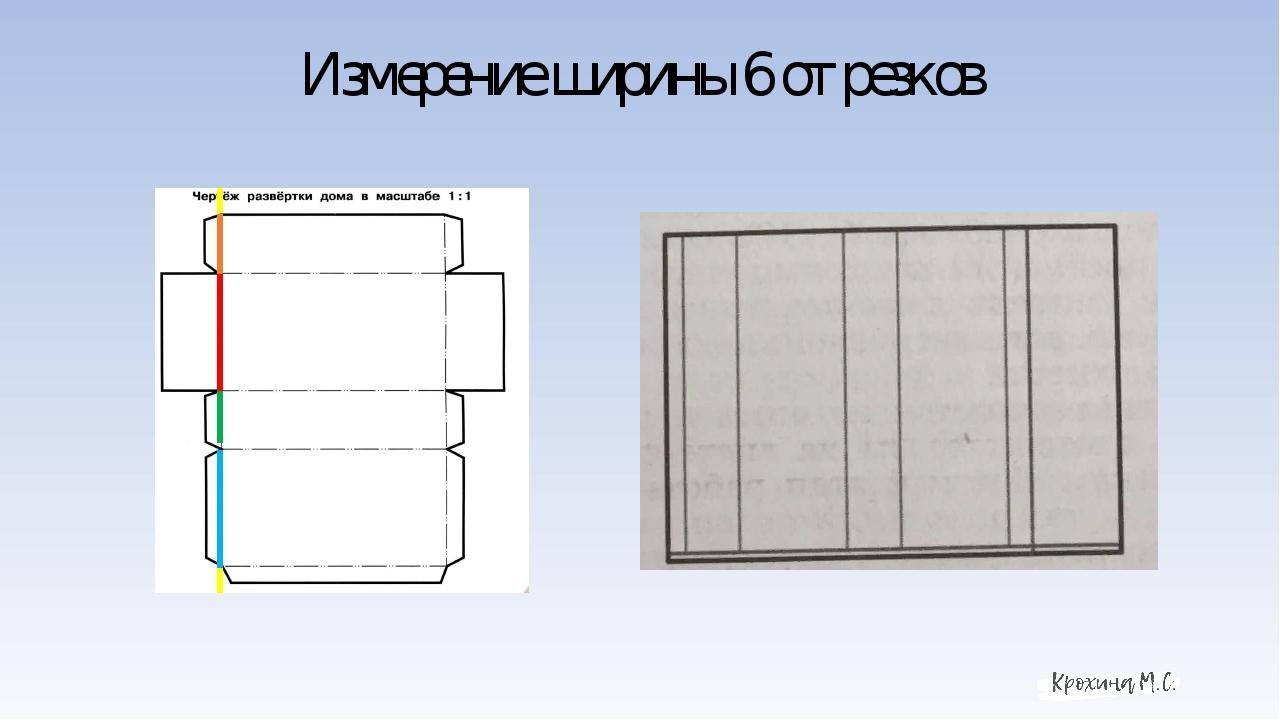 Измерение ширины 6 отрезков