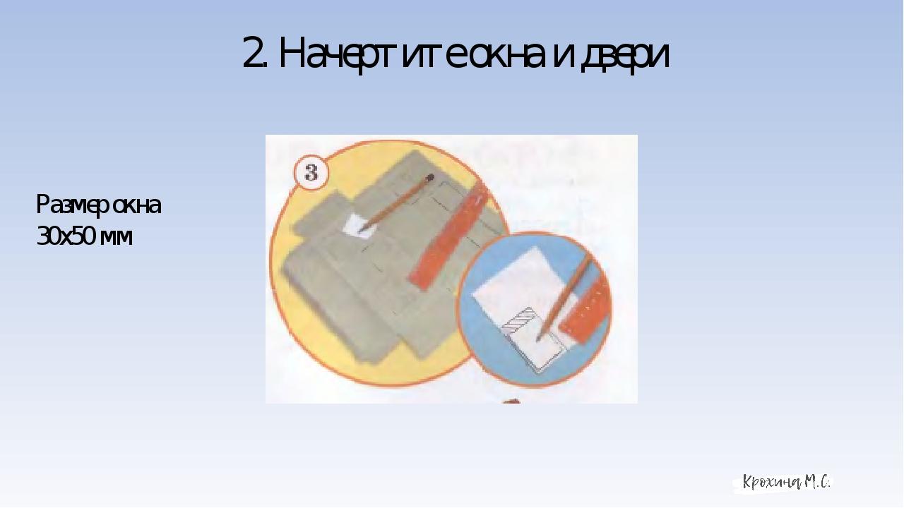 2. Начертите окна и двери Размер окна 30х50 мм