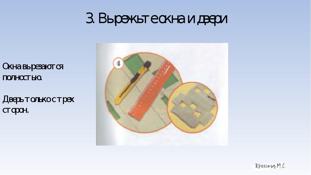 3. Вырежьте окна и двери Окна вырезаются полностью. Дверь только с трех сторон.