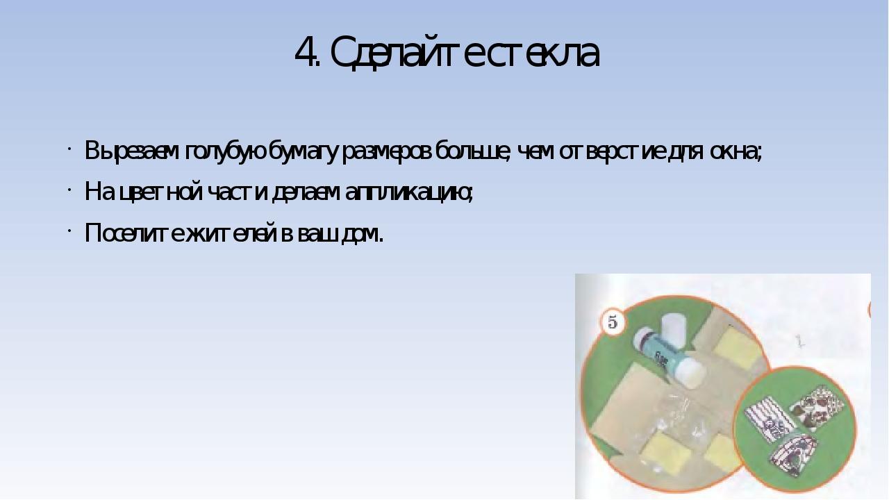 4. Сделайте стекла Вырезаем голубую бумагу размеров больше, чем отверстие для...