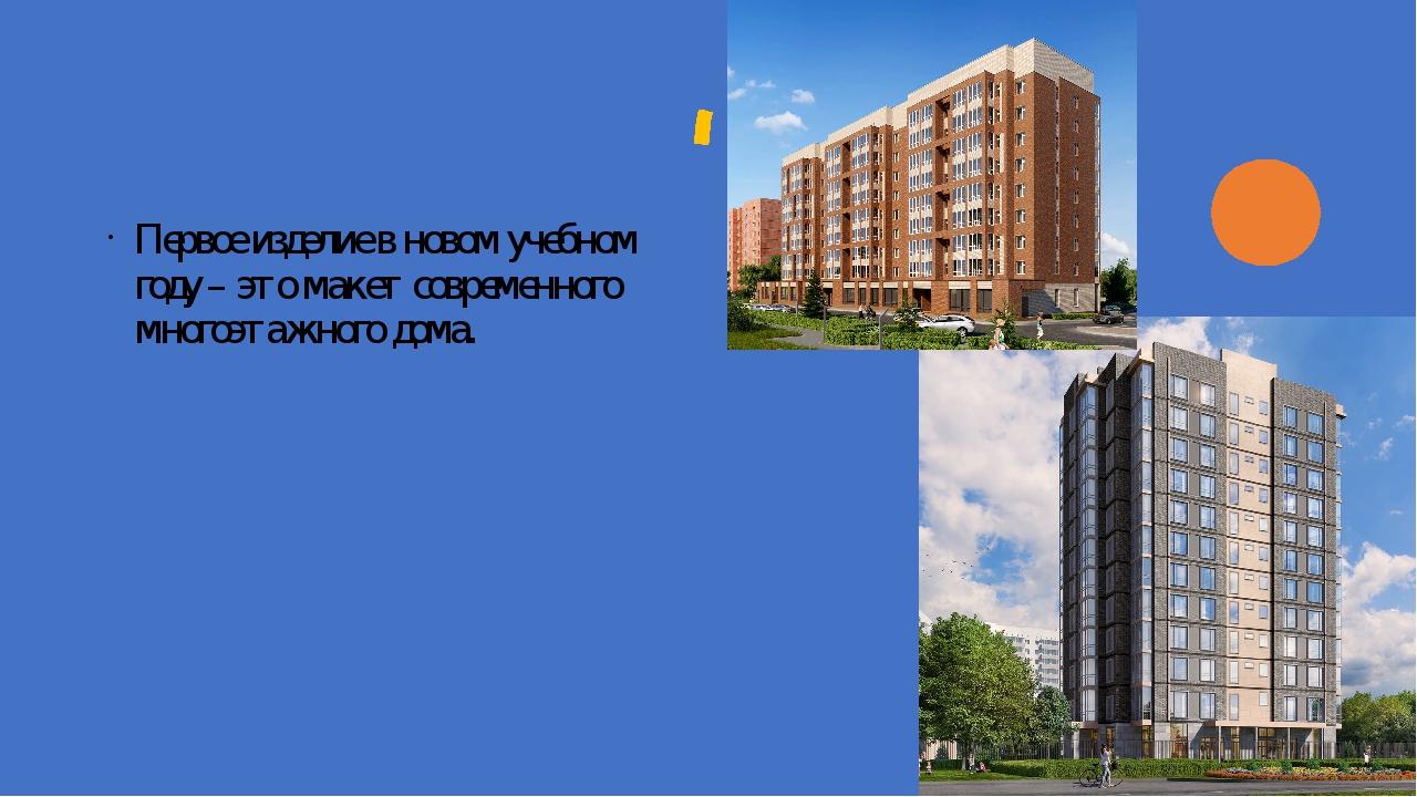 Первое изделие в новом учебном году – это макет современного многоэтажного д...