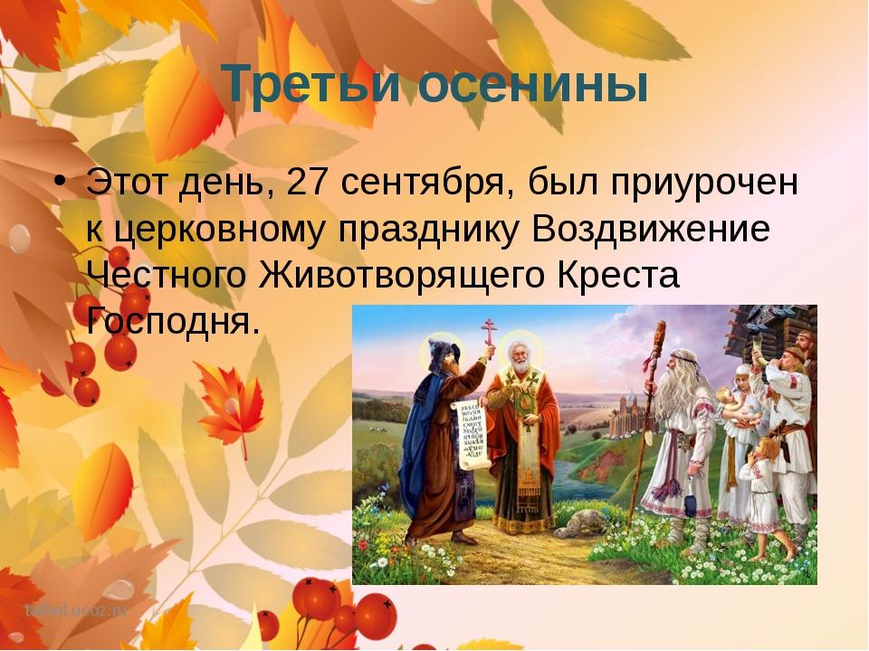 лапы народные праздники осени картинки могут