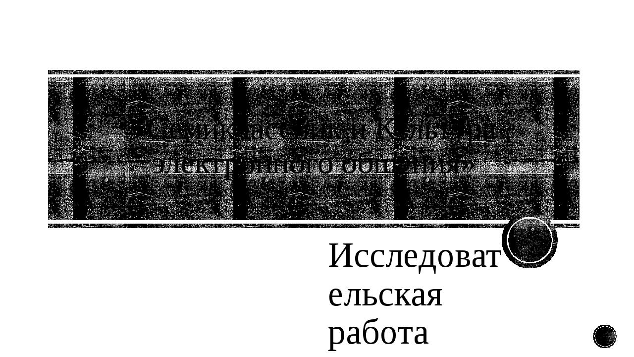 «Семиклассник и Культура электронного общения» Исследовательская работа Аксю...