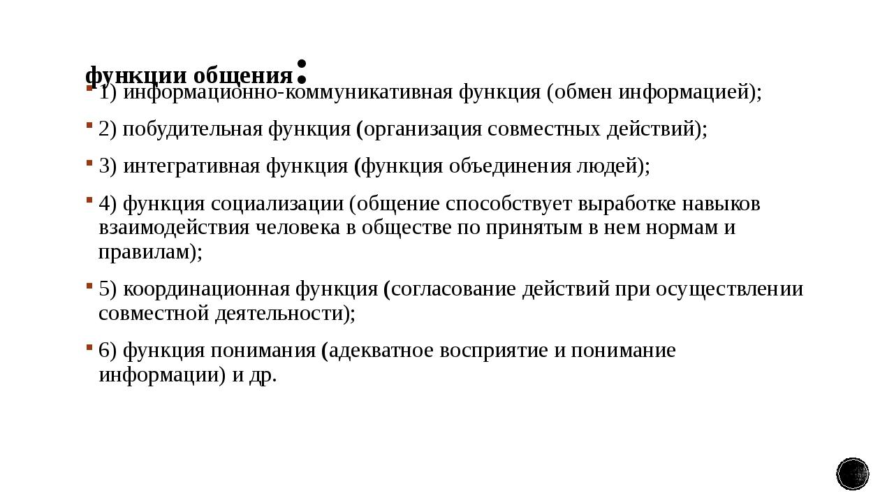 функции общения: 1) информационно-коммуникативная функция (обмен информацией)...