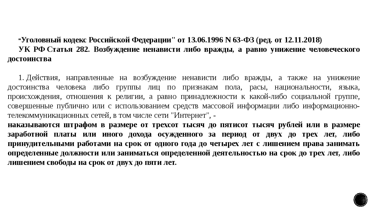 """""""Уголовный кодекс Российской Федерации"""" от 13.06.1996 N 63-ФЗ (ред. от 12.11..."""