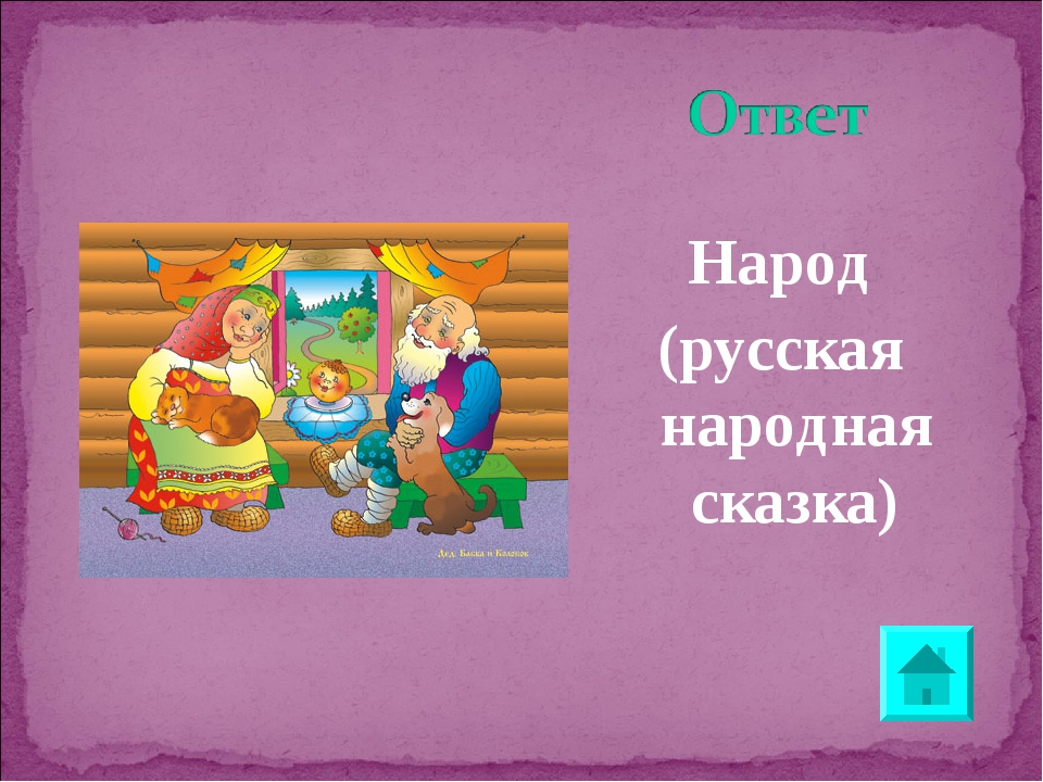 Народ (русская народная сказка)
