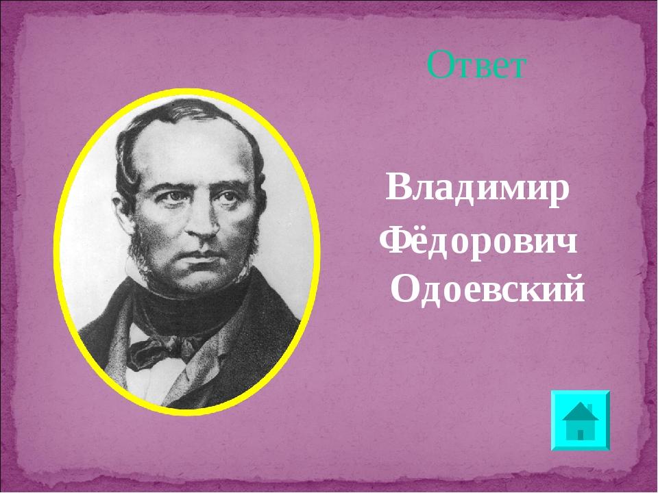 Ответ Владимир Фёдорович Одоевский