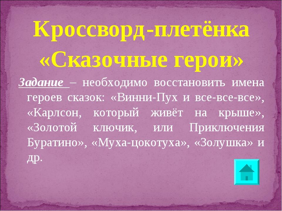 Кроссворд-плетёнка «Сказочные герои» Задание – необходимо восстановить имена...