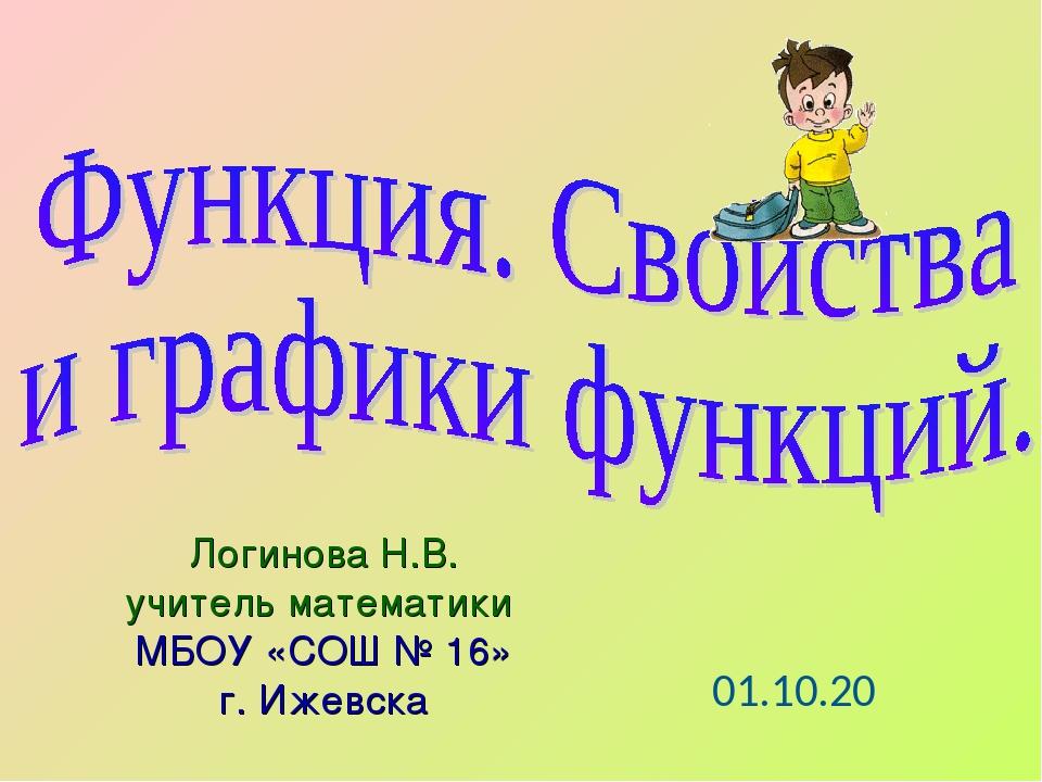 Логинова Н.В. учитель математики МБОУ «СОШ № 16» г. Ижевска *