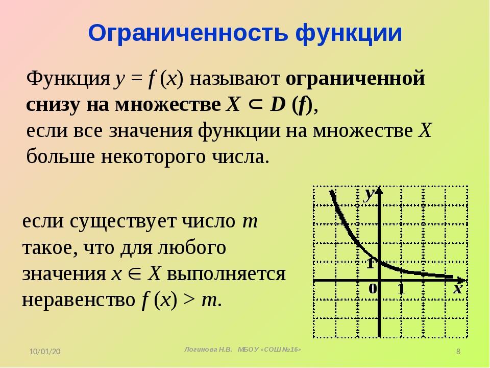 Ограниченность функции Функция у = f (x) называют ограниченной снизу на множе...