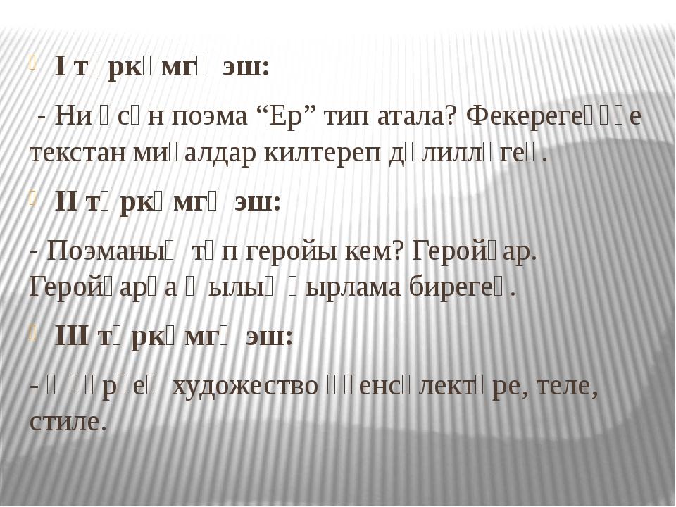 "I төркөмгә эш: - Ни өсөн поэма ""Ер"" тип атала? Фекерегеҙҙҙе текстан миҫалдар..."