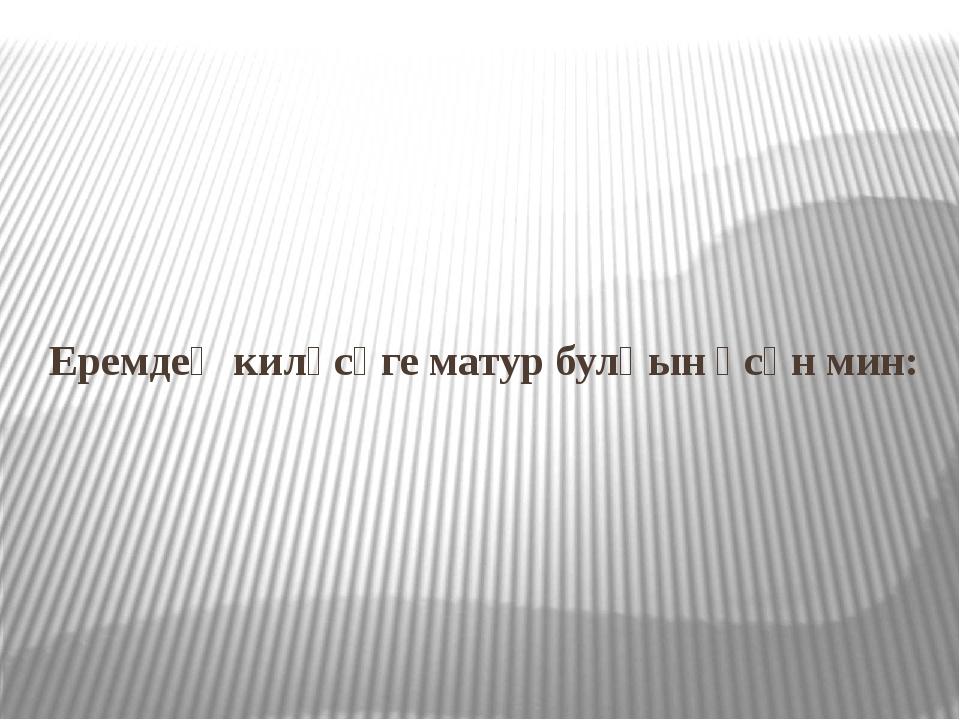 Еремдең киләсәге матур булһын өсөн мин: