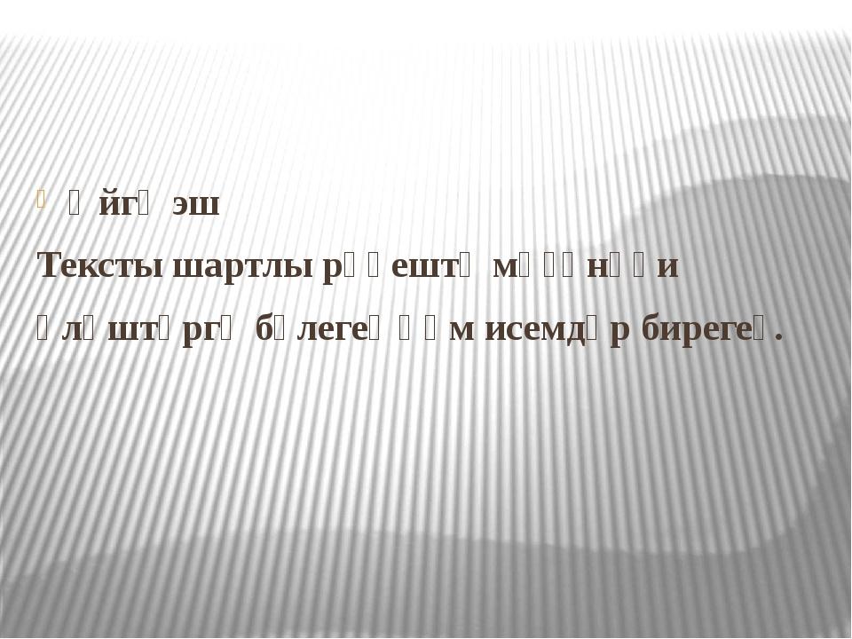 Өйгә эш Тексты шартлы рәүештә мәғәнәүи өлөштәргә бүлегеҙ һәм исемдәр бирегеҙ.