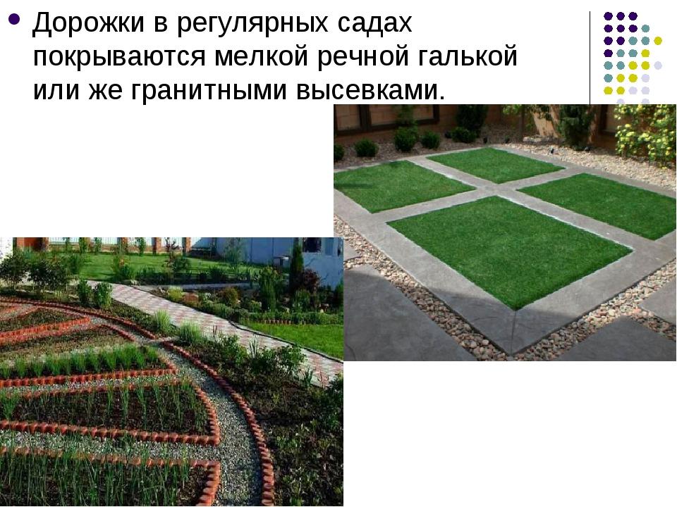 Дорожки в регулярных садах покрываются мелкой речной галькой или же гранитным...
