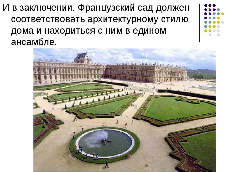 И в заключении. Французский сад должен соответствовать архитектурному стилю д...
